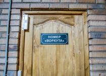 Номер Воркута Баня Деревенька Самара, Воронежская, 34ст2 фотогалерея